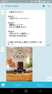 LINE@情報発信のスクリーンショット